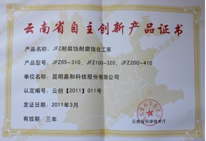 自主创新新产品证书(JZF).jpg