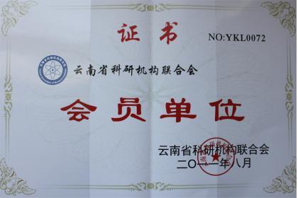 云南省科研机构联合会会员单位.jpg