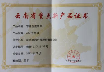 云南省重点新产品证书.jpg