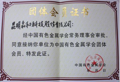中国有色金属学会团体会员证书.jpg