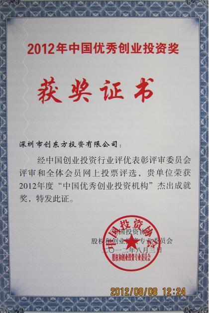 2012年中国优秀创业投资奖.JPG