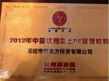 中国优秀本土PE管理机构.jpg