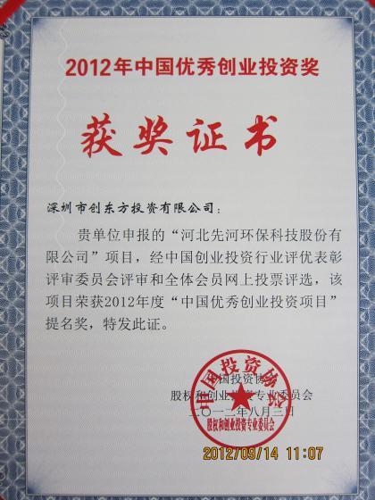 中国优秀创业投资奖.JPG