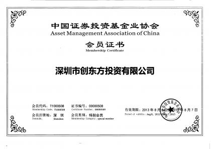 中国证券投资基金业协会.jpg