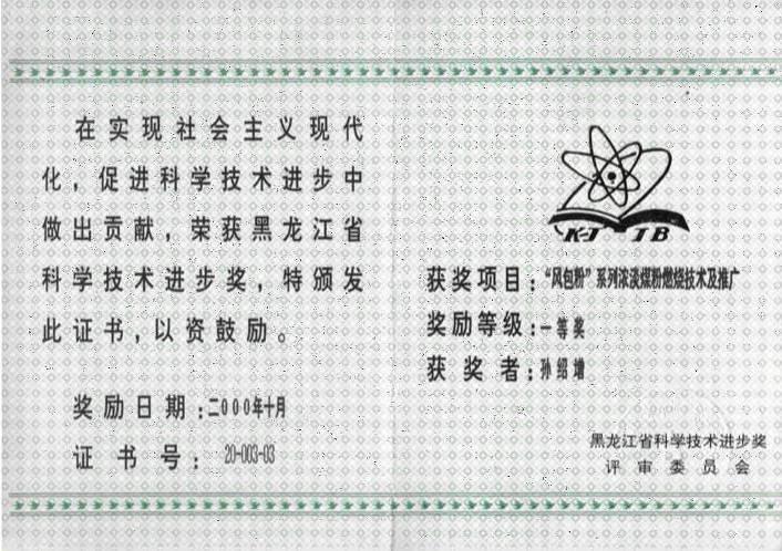 黑龙江省科技进步一等奖证书