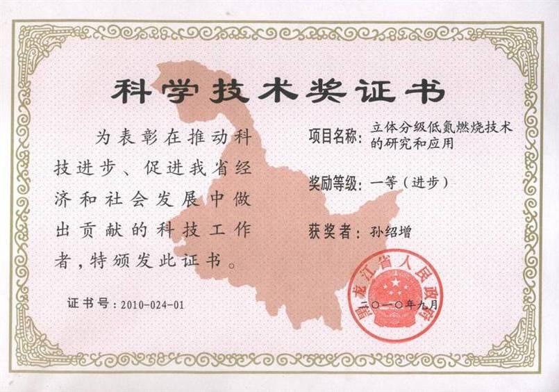 黑龙江省科学技术奖证书