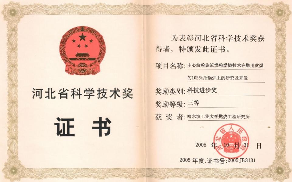 河北省科学技术三等奖