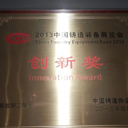 2013中国铸造装备展创新奖