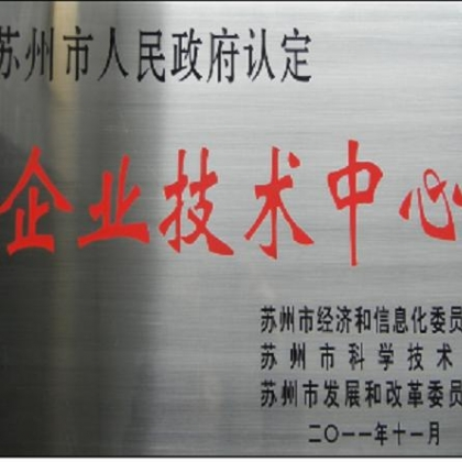 苏州企业技术中心
