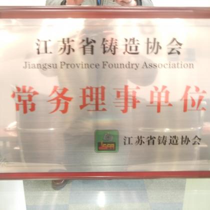 江苏省铸协常务理事单位