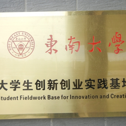 东南大学创新创业实践基地
