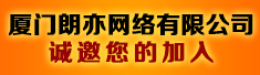厦门朗亦网络有限公司招聘信息