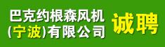 巴克约根森风机(宁波)有限公司招聘信息