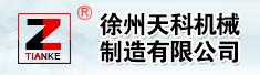 徐州天科机械制造有限公司招聘信息