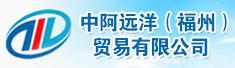 中阿远洋(福州)贸易有限公司招聘信息