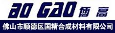 佛山市顺德区国精合成材料有限公司招聘信息
