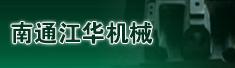 南通江华机械亚虎新版官方网app下载招聘信息