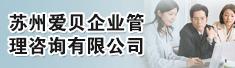 苏州爱贝企业管理咨询有限公司招聘信息