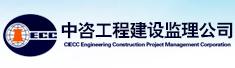 中咨工程建设监理公司招聘信息