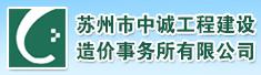 苏州市中诚工程建设造价事务所有限公司����淇℃��