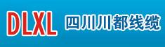 四川川都线缆有限公司招聘信息