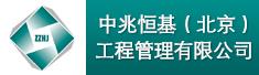 中兆恒基(北京)工程管理有限公司招聘信息