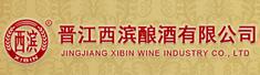 晋江西滨酿酒有限公司招聘信息