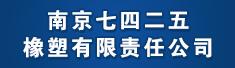 南京七四二五橡塑有限责任公司����淇℃��
