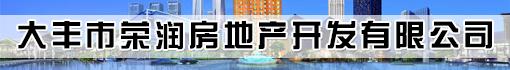大丰市荣润房地产开发有限公司招聘信息