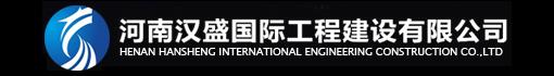河南汉盛国际工程建设有限公司招聘信息