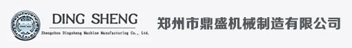 郑州市鼎盛机械制造有限公司招聘信息
