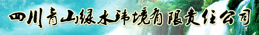 四川青山绿水环境有限责任公司招聘信息