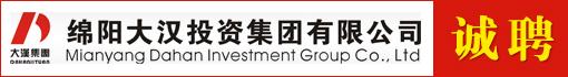 绵阳大汉投资集团有限公司招聘信息