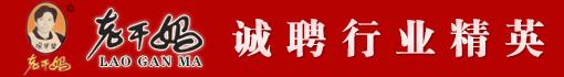 贵阳南明老干妈风味食品有限责任公司招聘信息