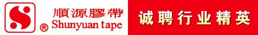 惠州市新豪源发展有限公司招聘信息