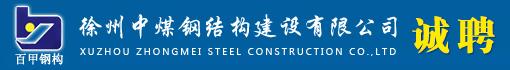徐州中煤钢结构建设有限公司招聘信息