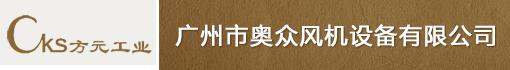 广州市奥众风机设备有限公司 招聘信息