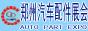 郑州汽车配件展会