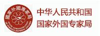中华人民共和国国家外国专家局
