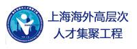 上海海外高层次人才集聚工程