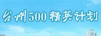 """台州""""500精英计划 """""""