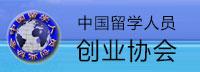 中国留学人员创业协会