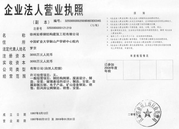 徐州宏桥钢结构建筑工程有限公司