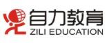 上海自力教育(淮海东路总部)