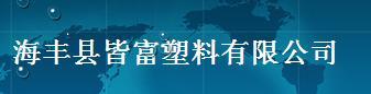 海丰县皆富塑料有限公司