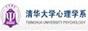 清华大学心理学发展研究中心深圳办