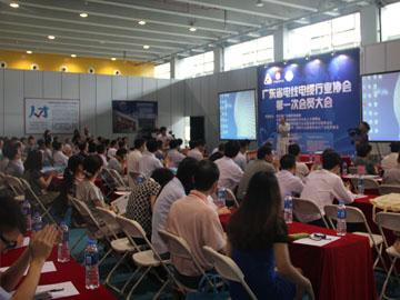 广东省电缆行业协会第一次会员大会