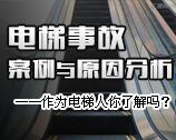 电梯事故案例与原因分析专题――作为电梯人你了解吗?