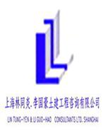 上海林同炎李国豪土建工程咨询有限公司