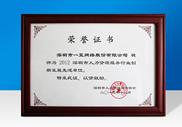 2012深圳市人力资源服务行业创新发展先进单位